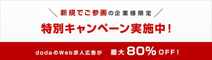新規でご参加の企業様限定 特別キャンペーン実施中!