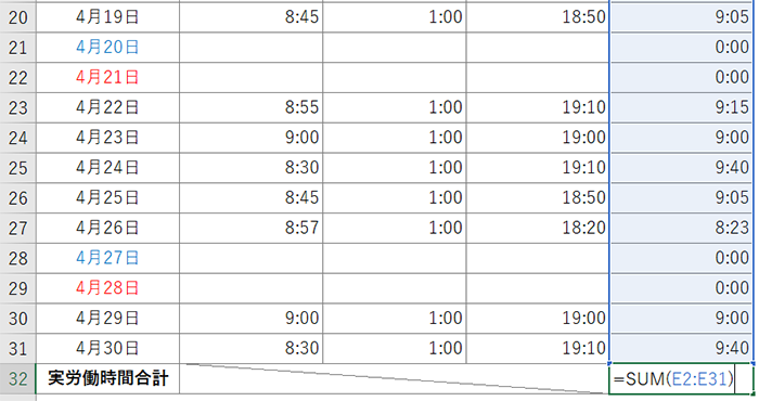 計算 エクセル 時間 残業