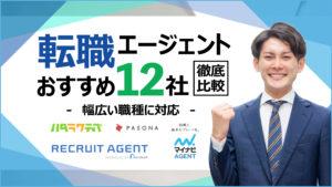 転職エージェント おすすめ12社