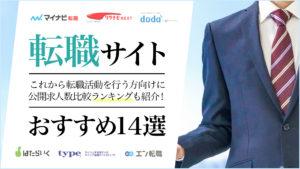 転職サイトおすすめ14選